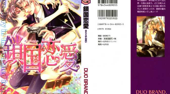 Isle of Forbidden Love – Yaoi Manga Review