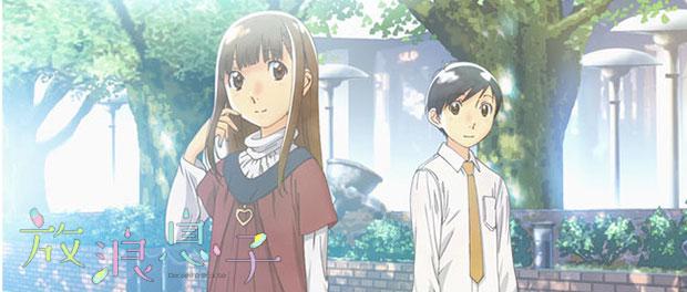 anime-hotspot-hourou-musuko
