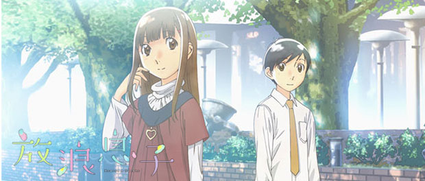 Wandering Son – Anime Review