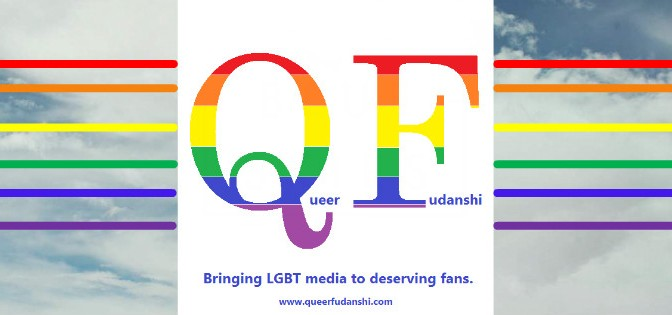 Awesome Youtuber – Queer Fudanshi