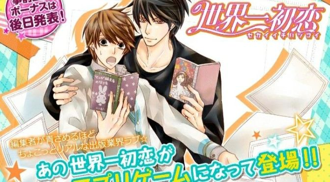 Sekai Ichi Hatsukoi Mobile Game Released in Japan!